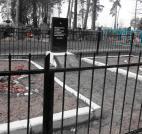 Братская  могила г. Червень 810