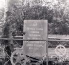 Братская  могила д. Беланы 948
